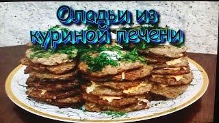 Оладьи из Куриной Печени! / Pancakes chicken liver!