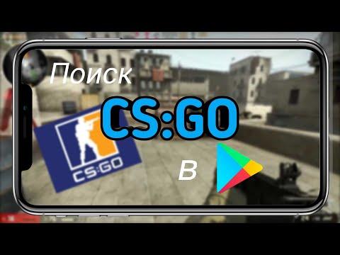 Поиск CS:GO на просторах Google Play / CSGO Mobile