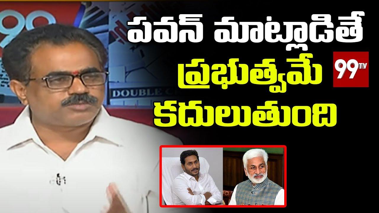 పవన్ మాట్లాడితే ప్రభుత్వమే కదులుతుంది BJP Velpuri Srinivas about Pawan Kalyan Power | 99TV Telugu
