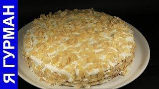 Невероятно Вкусный Медовый Торт