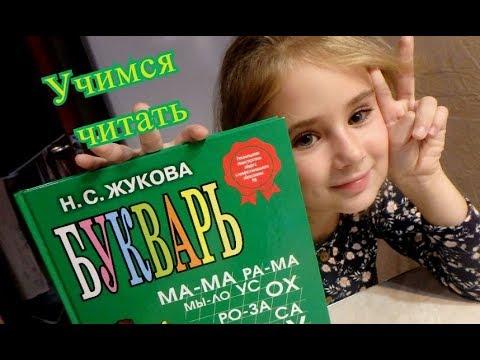 Как научить ребенка читать БЫСТРО И ЛЕГКО