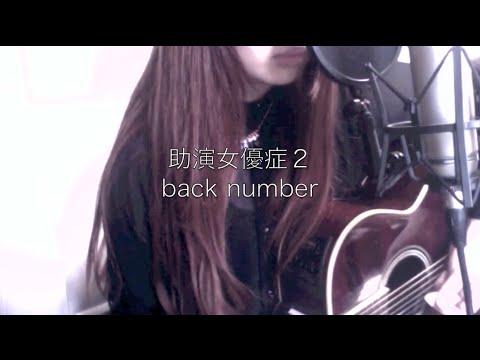 【歌詞付】助演女優症2/back number(Cover)