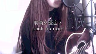 back number - 助演女優症2