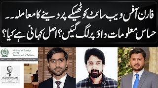 Story of Foreign office website by Adeel Warraich, Siddique Jan and Essa Naqvi