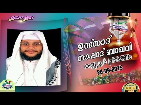Usthad Noushad Baqavi  Kannur Speech 20-09-2015