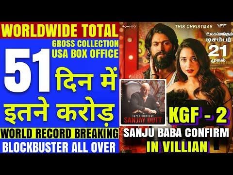 KGF Total Box office Collection | KGF WORLDWIDE Box office collection | KGF Gross Collection,Yash