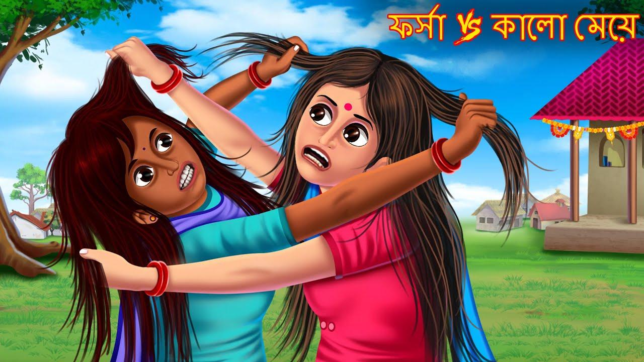 ফর্সা Vs কালো মেয়ে | Forsa Vs Kalo Meye | Bangla Golpo | Bangla Moral Stories | Rupkothar Golpo New