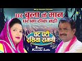 Haryanvi Ragni  घर बुला के मान घटना ठीक नहीं  Kosinder Lalita  New Hits Rasiya Ragni 2019