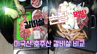 갈비살 손질 미국산 호주산 비교 갈비살 고기 먹방