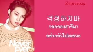 [KARAOKE/THAISUB] GOT7 - NEVER EVER