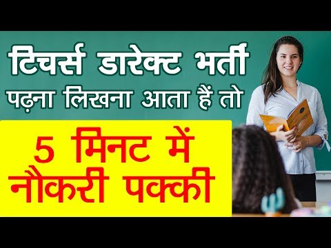 Teachers Direct Vacancy 2018, Last Date 31 Jan 2018, Apply Online Now, Digital India