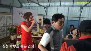 심청이:부초 같은 인생(원곡:김용임) 팔순잔치 초대공연