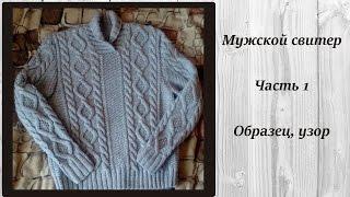 AlinaVjazet мужской свитер. МК. Часть 1. Образец