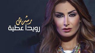 رويدا عطية رشرش - Rouwaida Attieh Rashresh