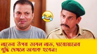 লাভের উপর ডাবল লাভ! দারোয়ানের বুদ্ধি দেখলে অবাক হয়ে যাবেন! দেখুন - Boishakhi TV Comedy