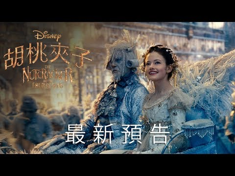 胡桃夾子 (The Nutcracker and the Four Realms)電影預告