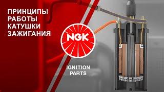 Принципы работы катушки зажигания