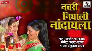 नवरी निघाली नांदायला Navari Nighali Nandayala Marathi Lagnageet Sumeet Music
