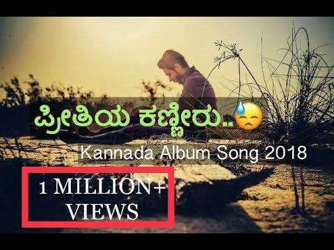 ಪ್ರೀತಿಯ ಕಣ್ಣೀರು❤️ - Kannda Album Cut Mix Song | 2018 |