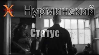 Нурминский - Статус (Премьера клипа 2019)