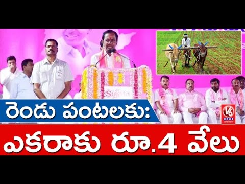CM KCR Speaks On Welfare Schemes To Farmers || TRS Plenary Meet || V6 News