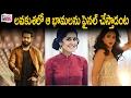 Jr NTR s Jai lava Kusa Movie Heroines Selected Jr NTR to Romance Kajal, Tamanna and Raashi