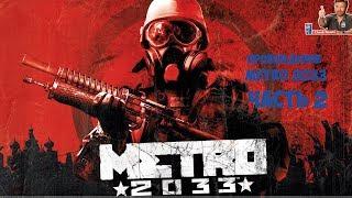 Прохождение Metro 2033 Redux Часть 2