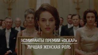 Номинанты премии «Оскар»: Лучшая женская роль