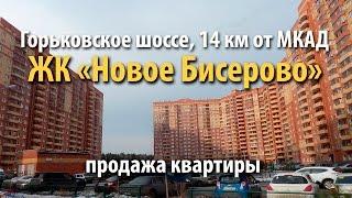 квартира горьковское шоссе | купить квартиру жк новое бисерово |  квартира метро новокосино |  53074(, 2017-03-12T06:11:29.000Z)