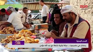 رمضان في حضرموت .. حركة تجارية نشطة | مع عبد الله مؤمن | رمضان والناس