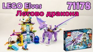 LEGO Elves 41178 Логово дракона. Сборка и обзор