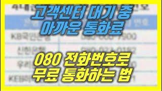 고객센터 080 수신자부담 무료 전화번호(한화투자증권 …