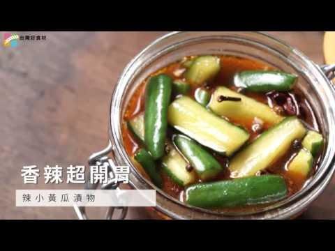 【漬物】香辣超開胃,辣小黃瓜漬物