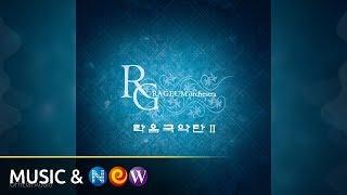 Rageum Ochestra(락음국악단) - Blossom(매화가 피는) (Official Audio)