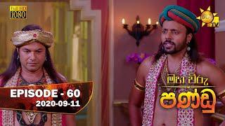 Maha Viru Pandu | Episode 60 | 2020-09-11 Thumbnail