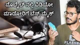 ಮೊಬೈಲ್ ನಲ್ಲಿ ವಿಡಿಯೋ ಮಾಡೋರಿಗೆ Cheap & Best ಮೈಕ್   Best Mic for Smartphone & Dslr   Kannada video