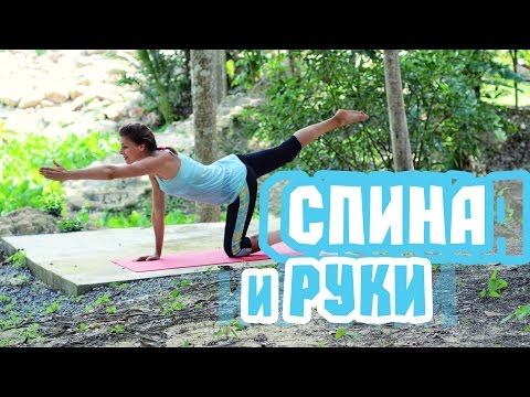 Упражнения -