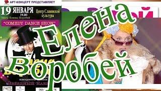 Елена Воробей и Николай Цискаридзе