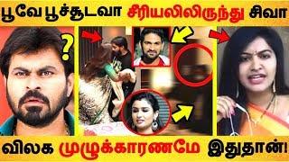 பூவே பூச்சூடவா சீரியலிலிருந்து சிவா விலக காரணம்? |Tamil Cinema | Kollywood News | Cinema Seithigal