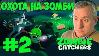 Охота на зомби #2 / Zombie Catchers играть, прохождение zombie catchers коды / Канал Айка TV