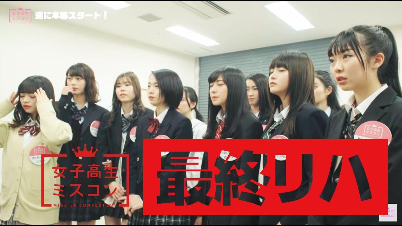 2019 ミスコン 結果 高校生 女子