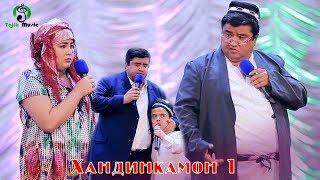 Хандинкамон - Хазлу шухихои нав (Пурра) Кисми 1