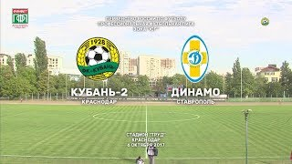 """""""Кубань-2"""" - """"Динамо-Ставрополь"""". 1:0"""