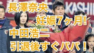 今季限りでの引退を表明している鹿島MF中田浩二(35)の妻で 女優・...