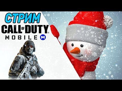 3 ДНЯ ДО НОВОГО ГОДА в Call Of Duty Mobile