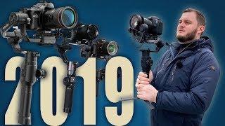Лучшии Стабилизатор для Камеры 2019. Какой Стедикам Выбрать для Смартфона