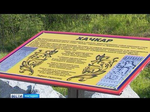Хачкар – Крест камень армянской диаспоры открыли в Магадане