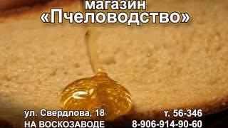 Пчеловодство свежеоткачанный мед 10 ач 2015