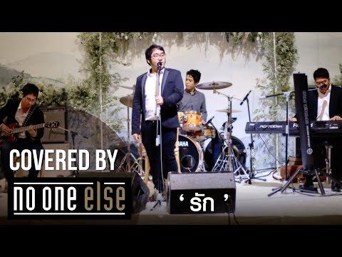 บทเพลง โนบิตะ งานนักร้อง No One Else เพลงใหม่ล่าสุด