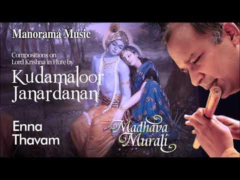 alaipayuthey kudamaloor janardanan-flute